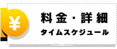 料金・詳細